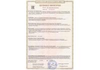 Сертификат соответствия ТР ТС 004/2011 и ТР ТС 020/2011 на ОВУ