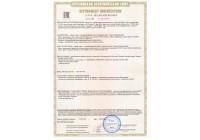 """Сертификат соответствия ТР ТС 004/2011 и ТР ТС 020/2011 на МВБО.01 """"Энергия Солнца"""""""