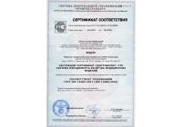 Сертификат ИСО 13485_2017