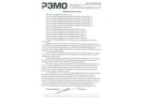 Информационное письмо от  06.05.2020 №106