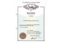 Патент №117242 Устройство передачи ВЧ сигнала