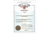 Патент №55490 Устройство сигнализации вызова абонента