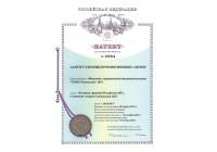 Патент №200264 на антенный адаптер