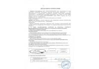 Декларация соответствия Orange-2600
