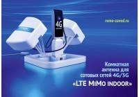 Презентация LTE-MiMo Indoor