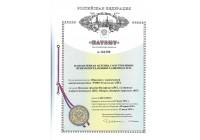 Патент №161299 Направленная антенна с приемо-передающим модулем