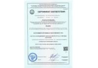 Сертификат соответствия ГОСТ Р ИСО 54934-2012/OHSAS 18001:2007