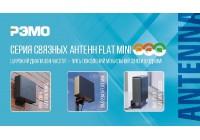 Презентация 3G/4G антенн BAS-2013 / BAS-2345 / BAS-2346