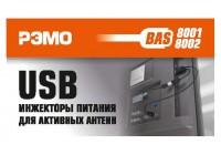 Презентация USB-инжекторов питания BAS-8001, BAS-8002