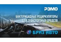 """Презентация автомобильных рециркуляторов """"Бриз Авто"""""""