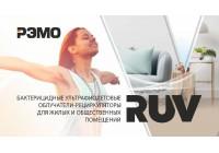 """Презентация рециркуляторов серии """"RUV"""""""
